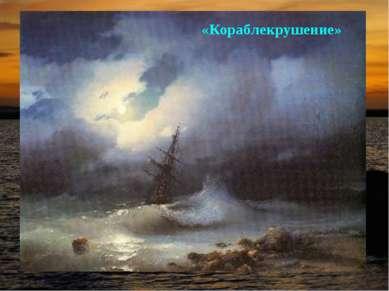 «Кораблекрушение»