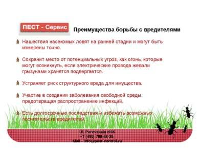 Преимущества борьбы с вредителями Нашествия насекомых ловят на ранней стадии ...