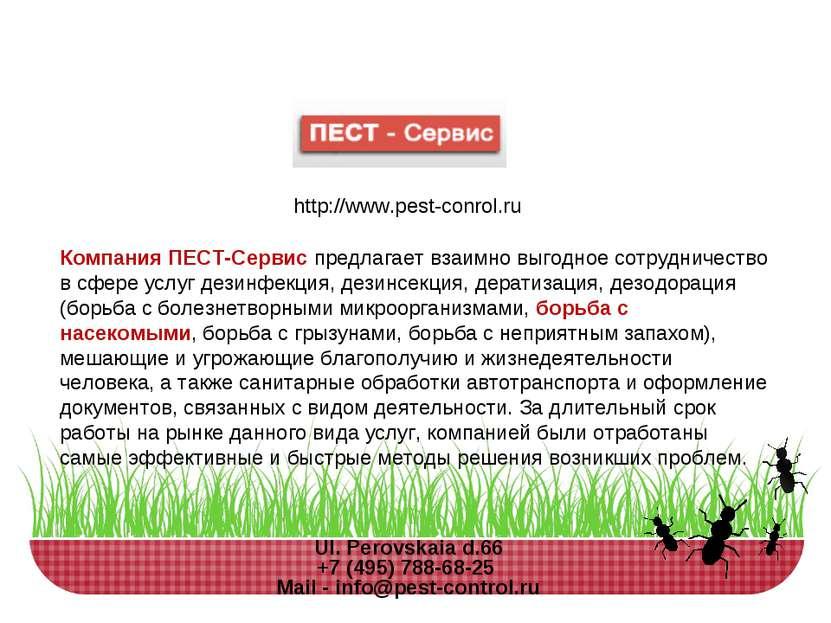 Ul.Perovskaia d.66 +7 (495) 788-68-25 Mail -info@pest-control.ru Компания...
