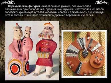 Керамические фигурки - вылепленные руками, без каких-либо специальных приспо...