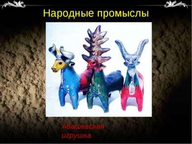 Народные промыслы Абашевская игрушка