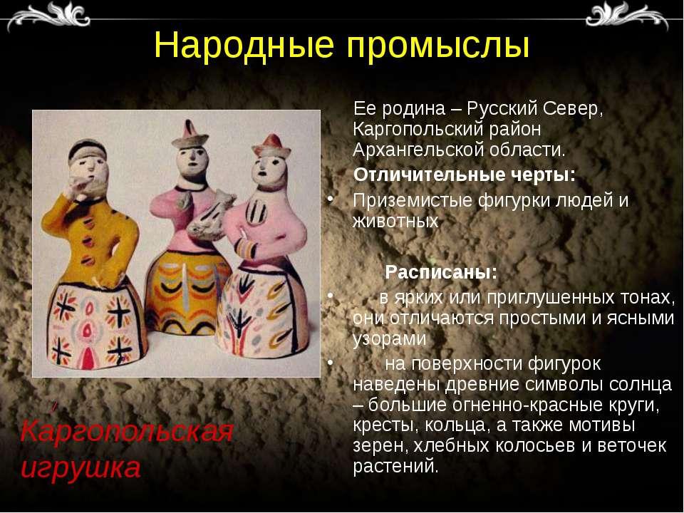 Народные промыслы Ее родина – Русский Север, Каргопольский район Архангельско...