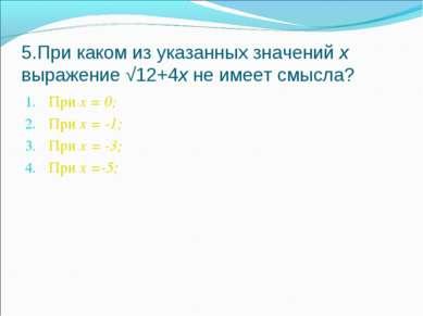 5.При каком из указанных значений х выражение √12+4х не имеет смысла? При х =...