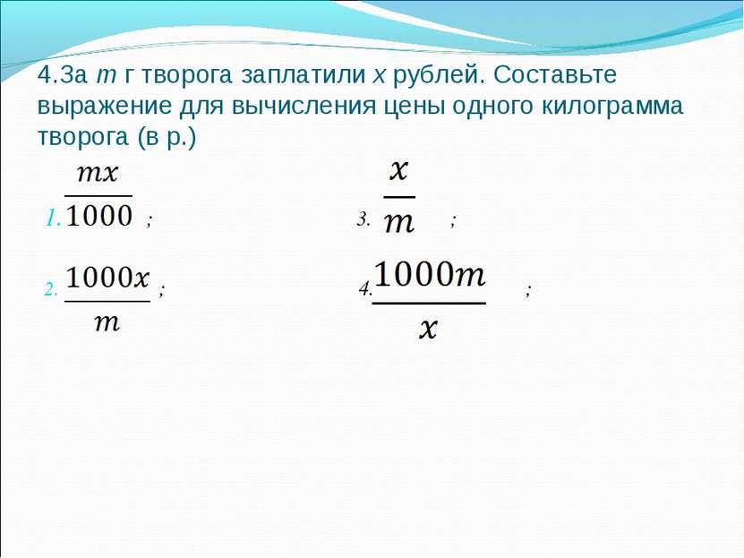 4.За m г творога заплатили х рублей. Составьте выражение для вычисления цены ...
