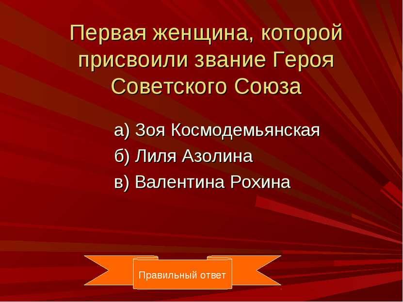 Первая женщина, которой присвоили звание Героя Советского Союза а) Зоя Космод...