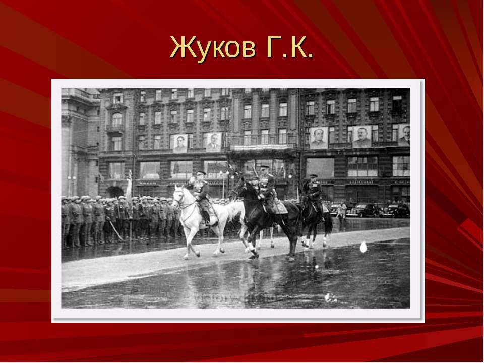 Жуков Г.К.