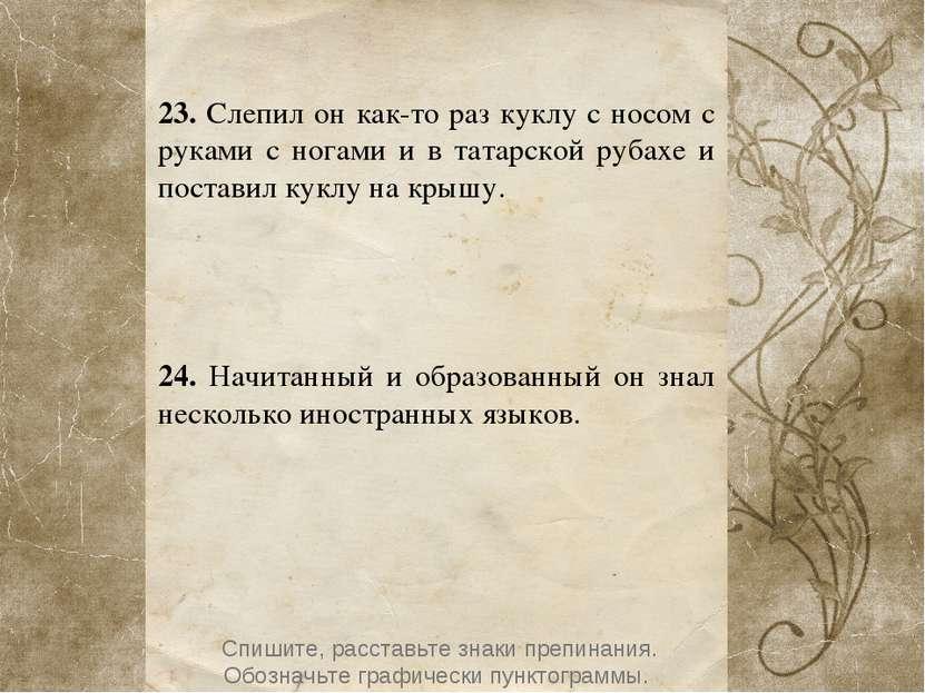 23. Слепил он как-то раз куклу с носом с руками с ногами и в татарской рубахе...