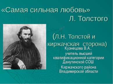 «Самая сильная любовь» Л. Толстого (Л.Н. Толстой и киржачская сторона) Кузнец...