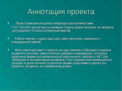 Аннотация проекта Проект возможен на уроках литературы при изучении темы « Л....