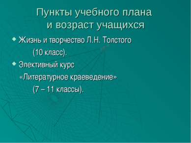 Пункты учебного плана и возраст учащихся Жизнь и творчество Л.Н. Толстого (10...