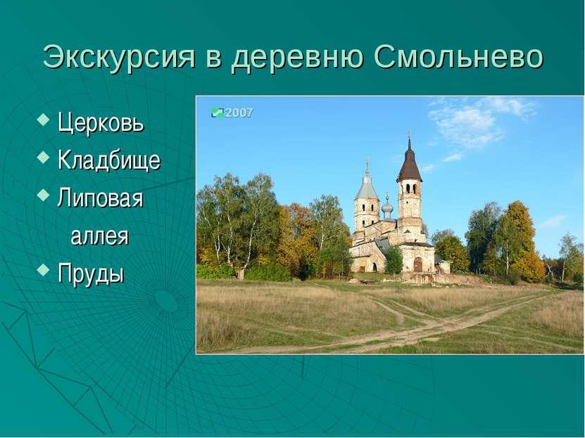 Экскурсия в деревню Смольнево Церковь Кладбище Липовая аллея Пруды