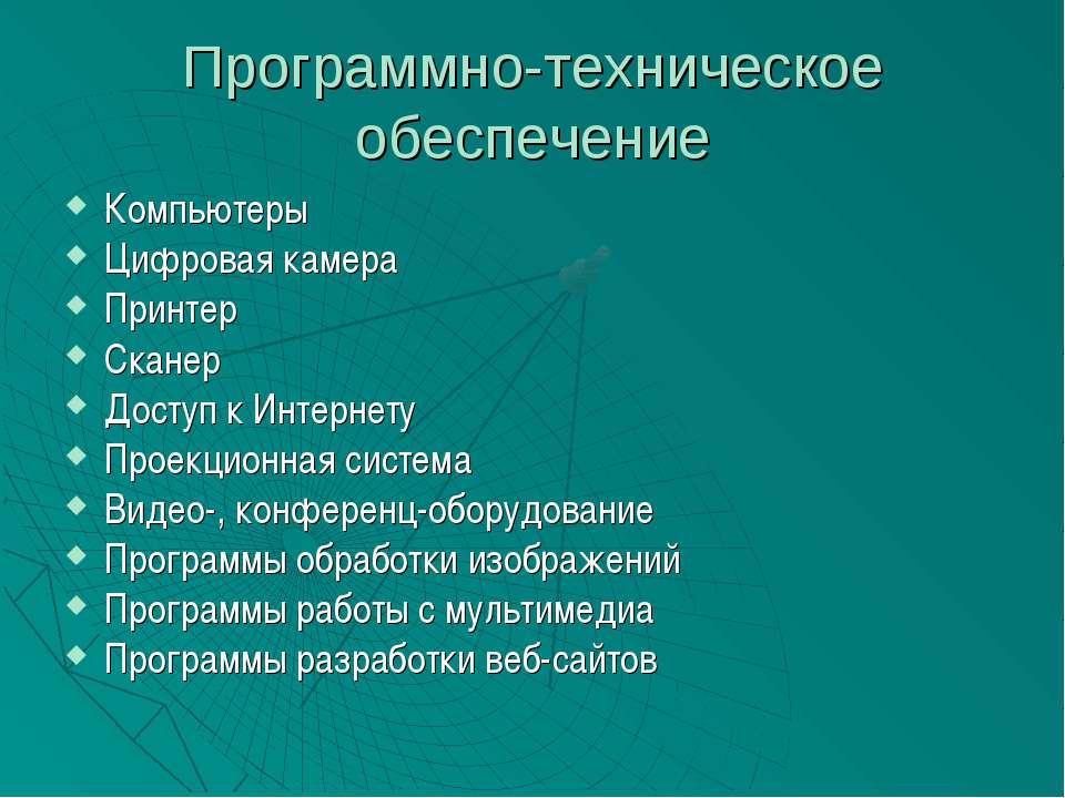 Программно-техническое обеспечение Компьютеры Цифровая камера Принтер Сканер ...