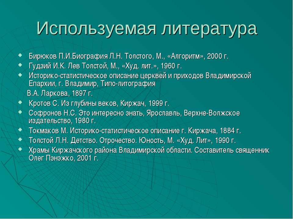 Используемая литература Бирюков П.И.Биография Л.Н. Толстого, М., «Алгоритм», ...