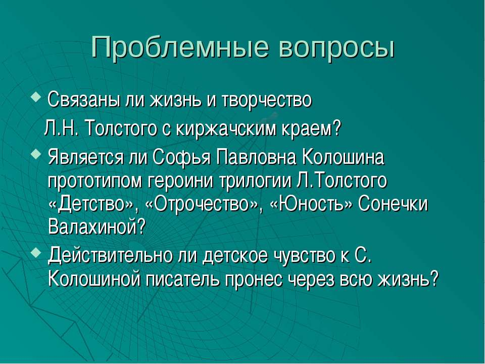 Проблемные вопросы Связаны ли жизнь и творчество Л.Н. Толстого с киржачским к...