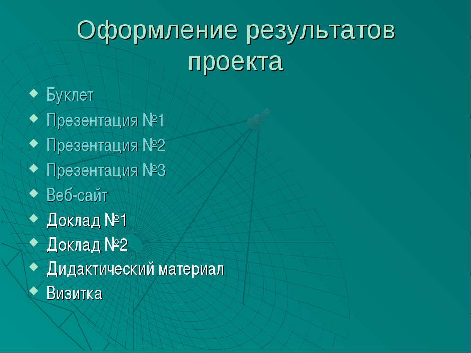 Оформление результатов проекта Буклет Презентация №1 Презентация №2 Презентац...