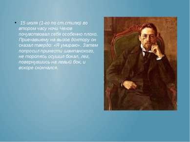 15 июля (1-го по ст.стилю) во втором часу ночи Чехов почувствовал себя особен...