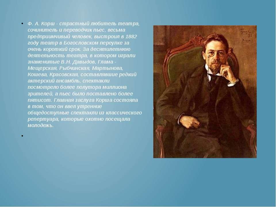 Ф. А. Корш - страстный любитель театра, сочинитель и переводчик пьес, весьма ...