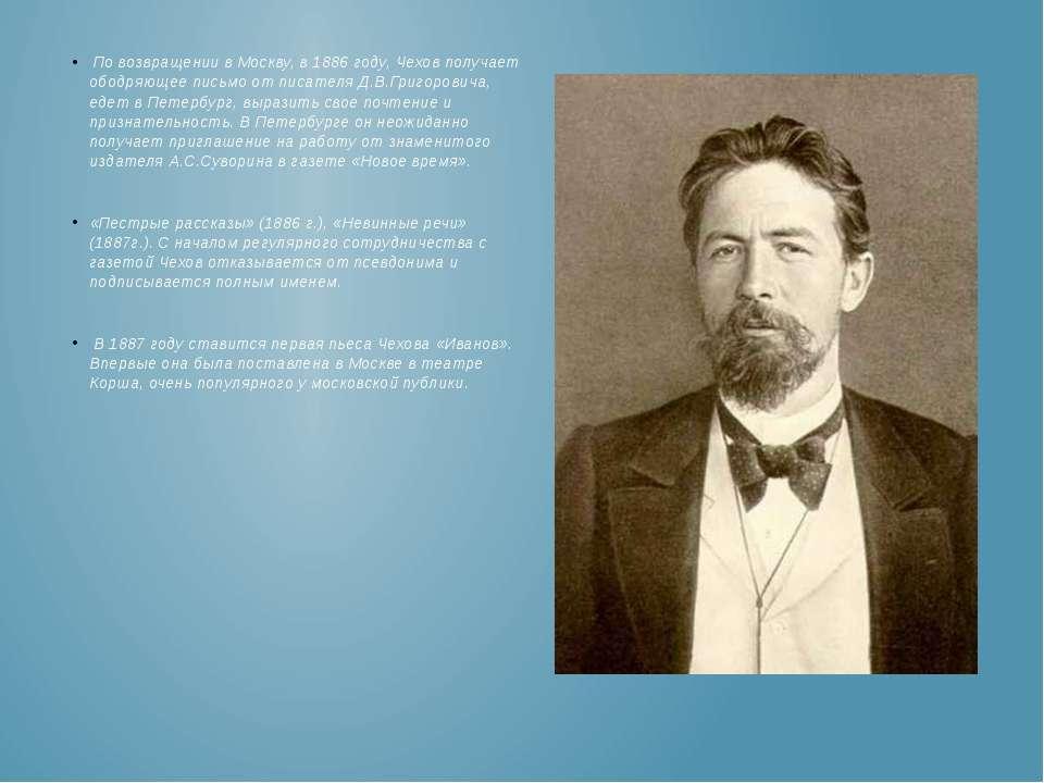 По возвращении в Москву, в 1886 году, Чехов получает ободряющее письмо от пис...