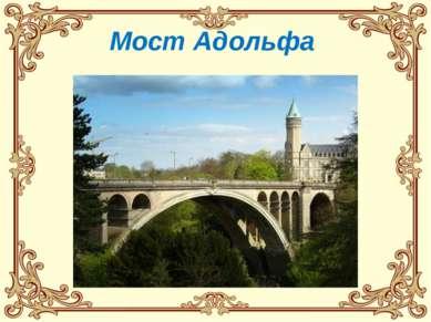 Мост Адольфа