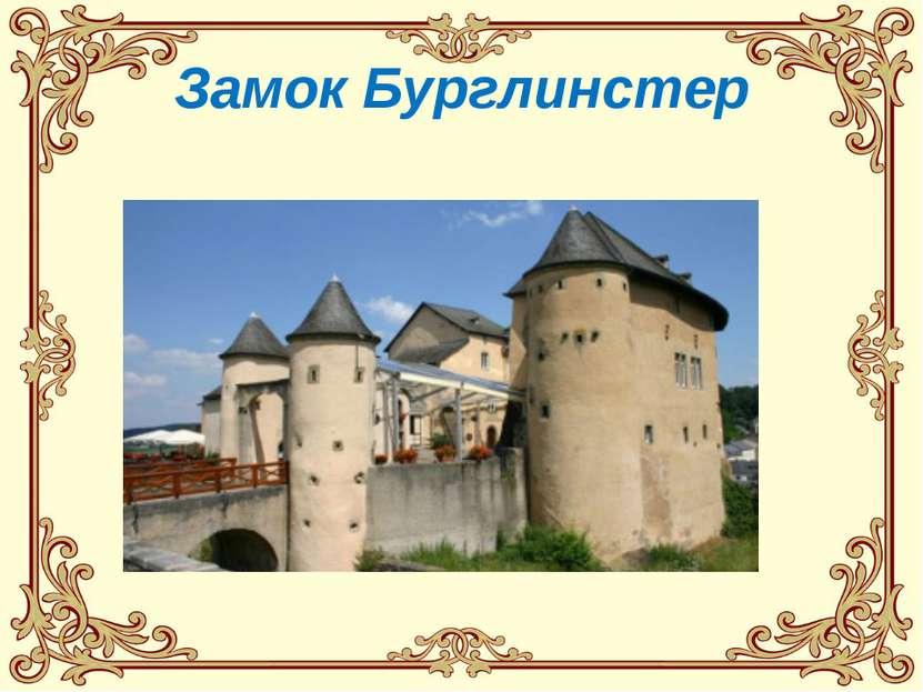 Замок Бурглинстер