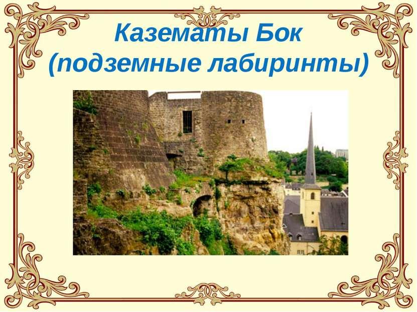 Казематы Бок (подземные лабиринты)