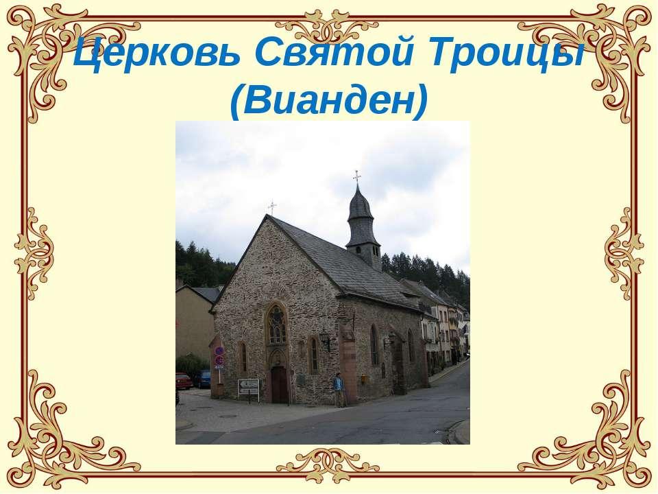 Церковь Святой Троицы (Вианден)