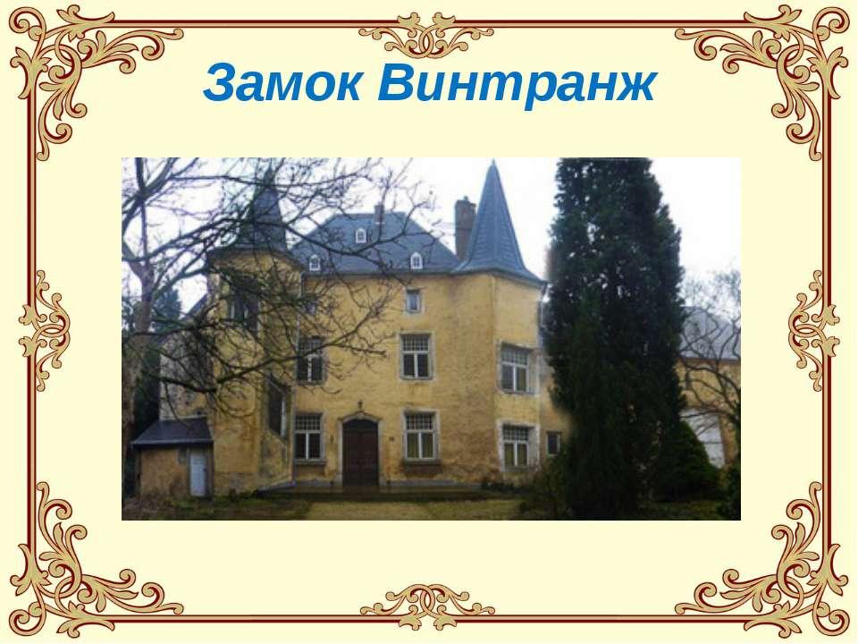 Замок Винтранж