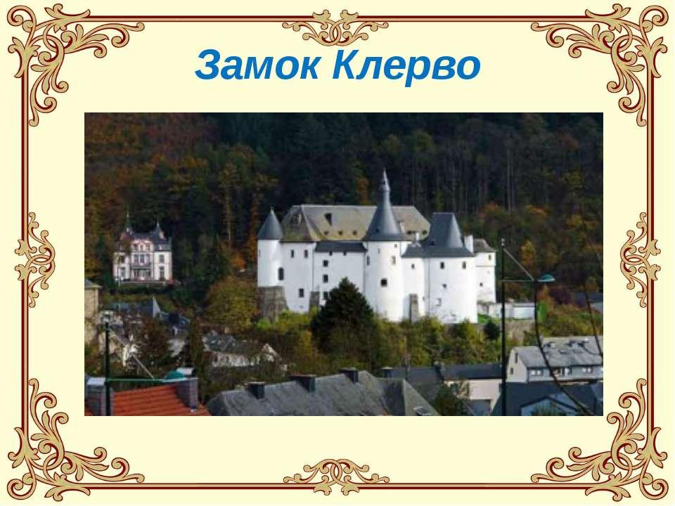 Замок Клерво