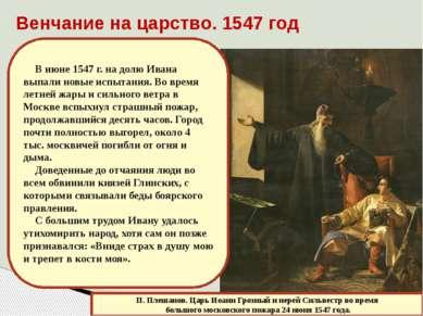 Венчание на царство. 1547 год П. Плешанов. Царь Иоанн Грозный и иерей Сильвес...