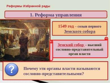 Реформы Избранной рады 1549 год – созыв первого Земского собора 1. Реформа уп...