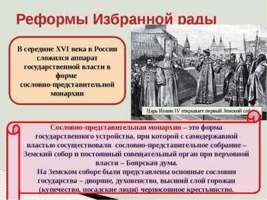 Реформы Избранной рады Царь Иоанн IV открывает первый Земский собор В середин...
