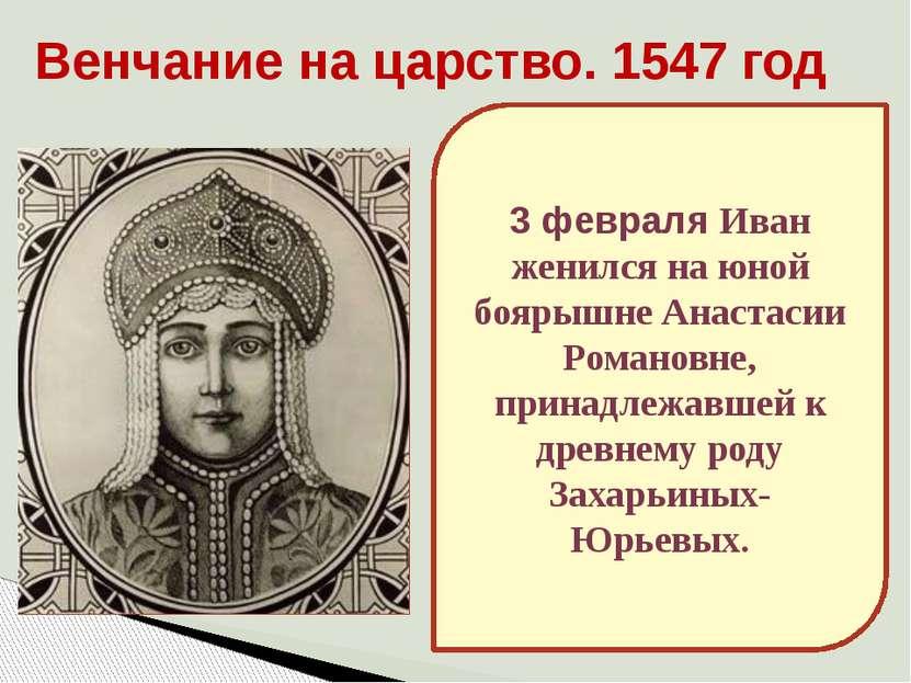 Венчание на царство. 1547 год 3 февраля Иван женился на юной боярышне Анастас...