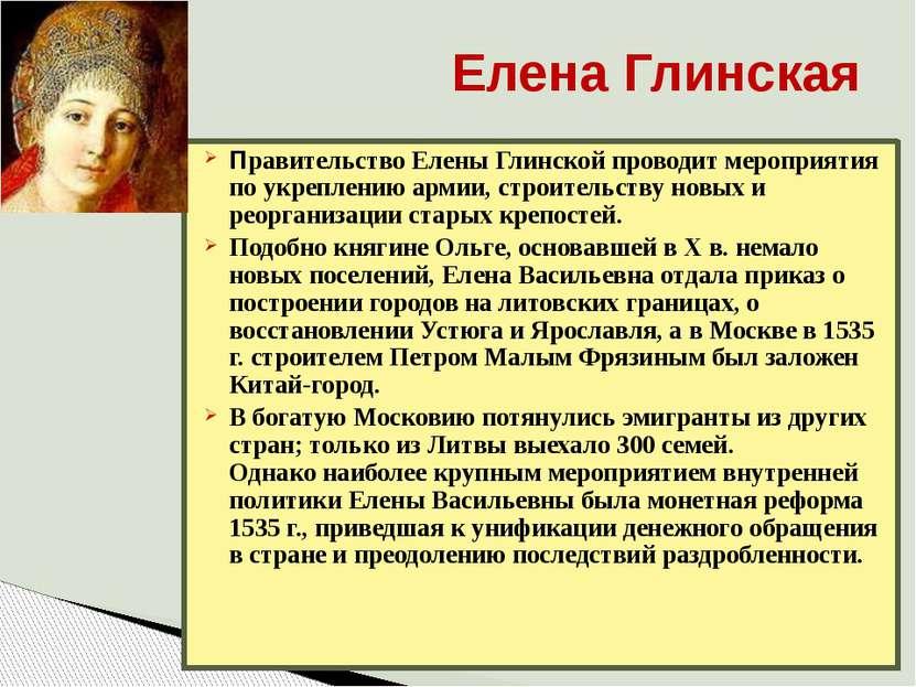 Елена Глинская Правительство Елены Глинской проводит мероприятия по укреплени...