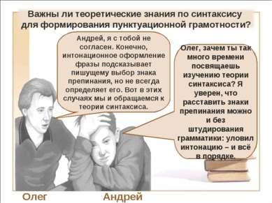Олег Андрей Олег, зачем ты так много времени посвящаешь изучению теории синта...
