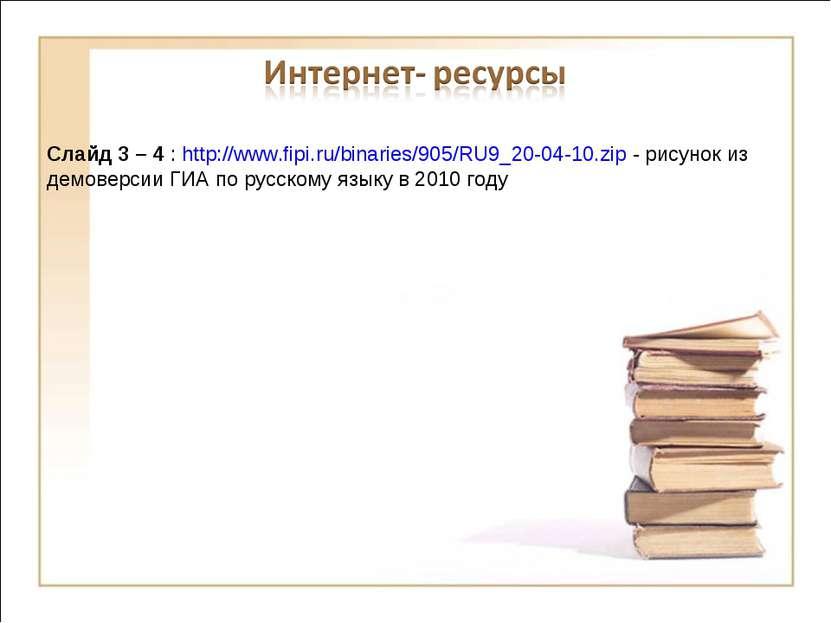 Слайд 3 – 4 : http://www.fipi.ru/binaries/905/RU9_20-04-10.zip - рисунок из д...
