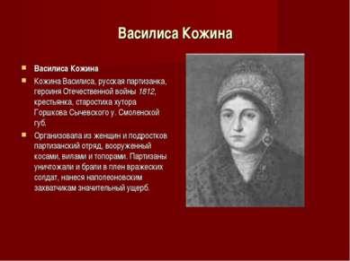 Василиса Кожина Василиса Кожина Кожина Василиса, русская партизанка, героиня ...