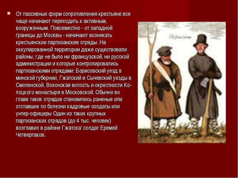 От пассивных форм сопротивления крестьяне все чаще начинают переходить к акти...