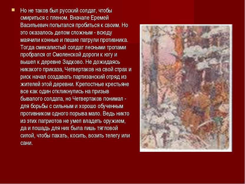 Но не таков был русский солдат, чтобы смириться с пленом. Вначале Еремей Васи...
