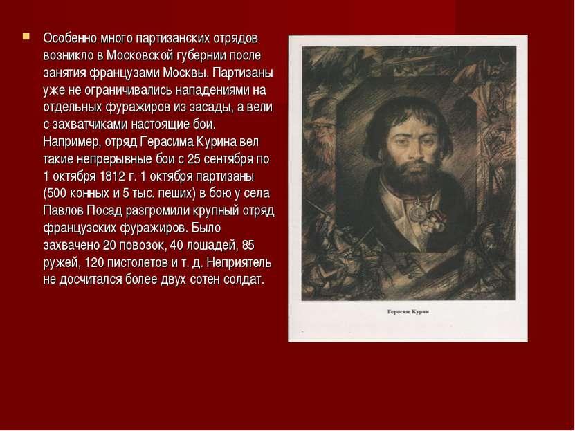 Особенно много партизанских отрядов возникло в Московской губернии после заня...