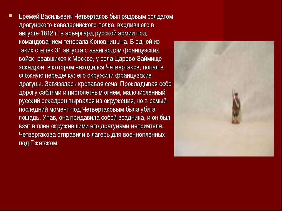 Еремей Васильевич Четвертаков был рядовым солдатом драгунского кавалерийского...