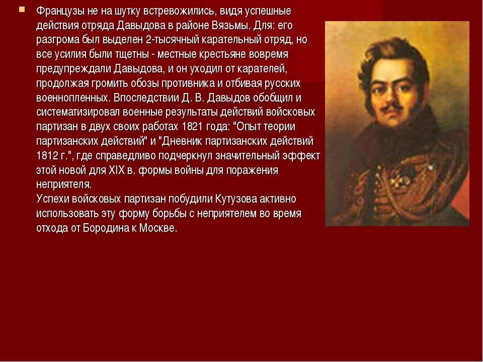 Французы не на шутку встревожились, видя успешные действия отряда Давыдова в ...