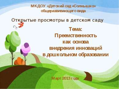 Открытые просмотры в детском саду Март 2013 года МКДОУ «Детский сад «Солнышко...