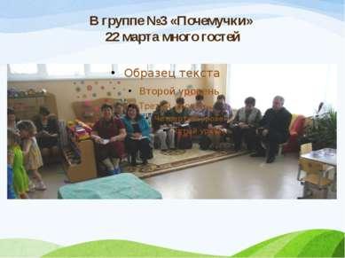В группе №3 «Почемучки» 22 марта много гостей