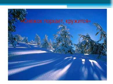 «Снежок порхает, кружится»