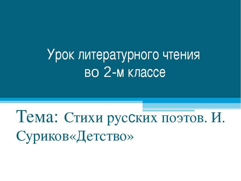 Урок литературного чтения во 2-м классе Тема: Стихи русских поэтов. И. Сурико...