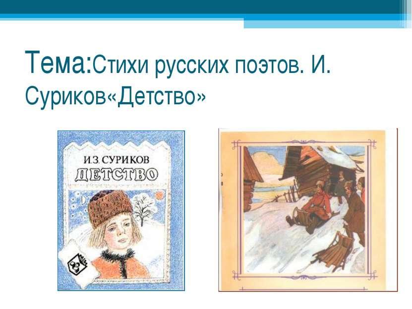 Тема:Стихи русских поэтов. И. Суриков«Детство»