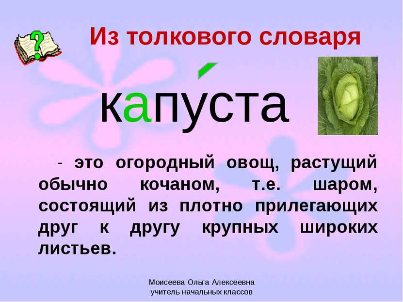 Из толкового словаря - это огородный овощ, растущий обычно кочаном, т.е. шаро...