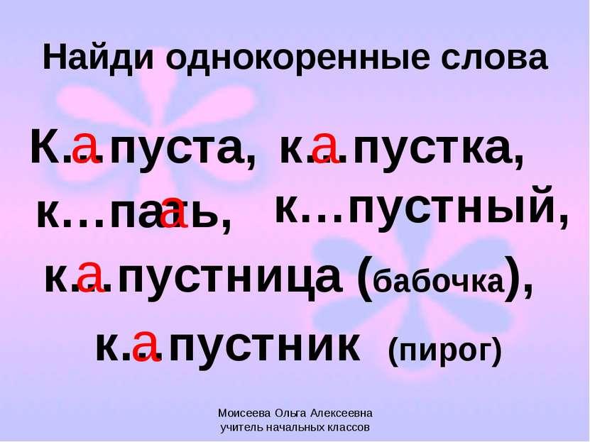 Найди однокоренные слова к…пать, К…пуста, к…пустка, к…пустный, к…пустница (ба...