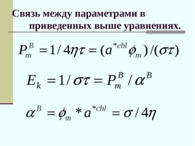 Связь между параметрами в приведенных выше уравнениях.