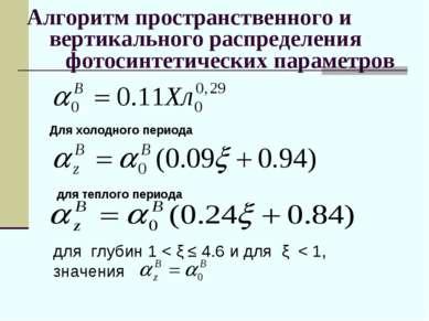 Алгоритм пространственного и вертикального распределения фотосинтетических па...